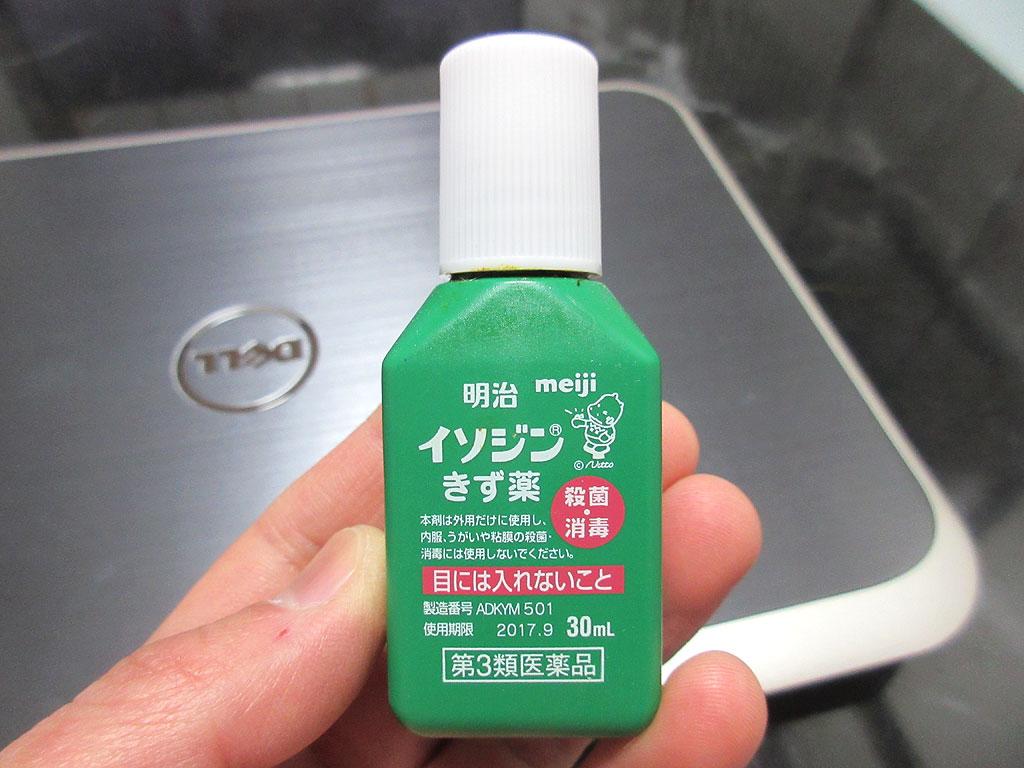 傷用の緑のイソジン。