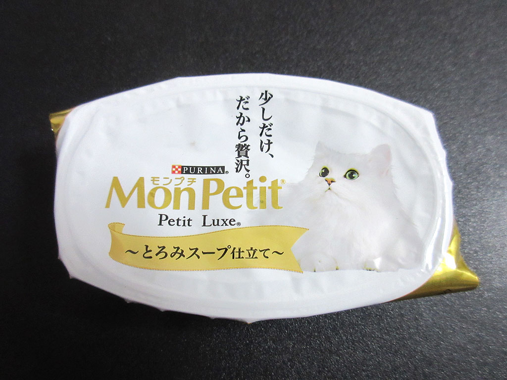 贅沢なモンプチのパウチ。