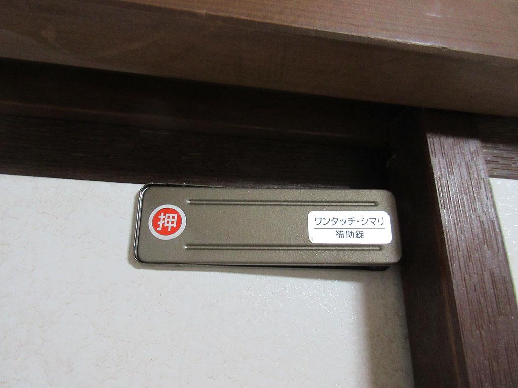 サッシの補助錠のワンタッチシマリ。