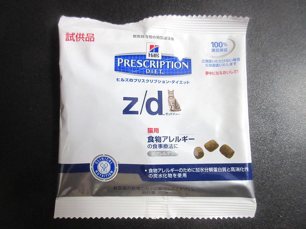 z/dの試供品。